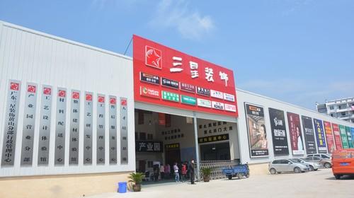 4000平米三星装饰产业园黄山总部(中盛建材批发市场)