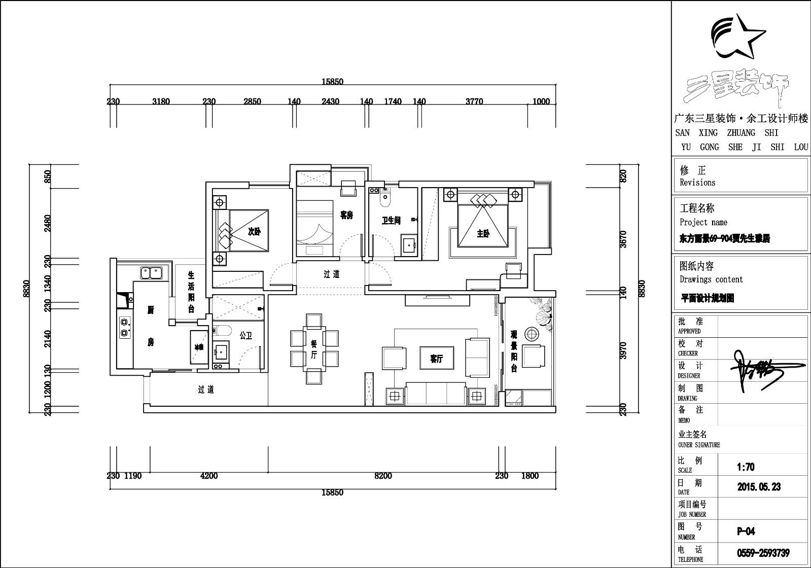 首页 装修公司 三星余工装饰设计工程有限公司 装修工地